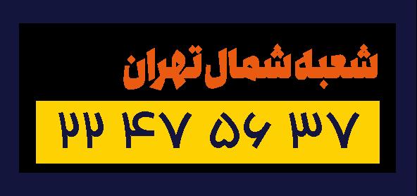شمال تهران : 22475637
