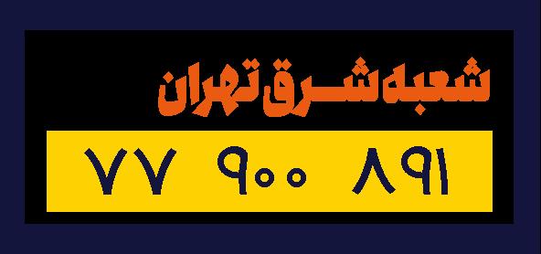 شرق تهران : 77900891