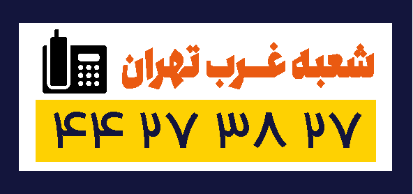 غرب تهران : 44273827