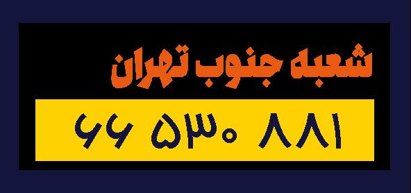 جنوب تهران : 66530881